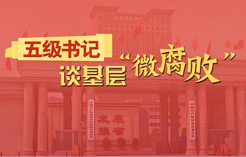 """人民网河北频道:五级书记谈基层""""微腐败""""系列访谈"""