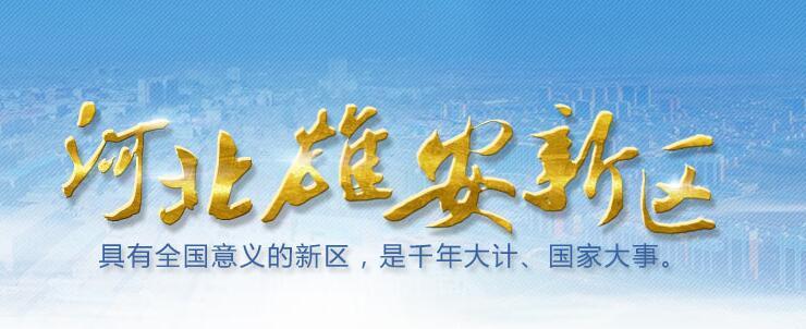 新华网河北频道:雄安新区权威解读系列访谈
