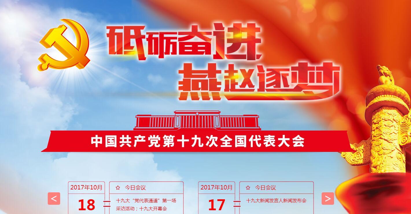 长城网:砥砺奋进 燕赵逐梦 中国共产党第十九次全国代表大会