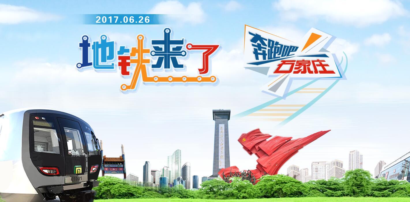 河北新闻网:地铁来了 奔跑吧!石家庄