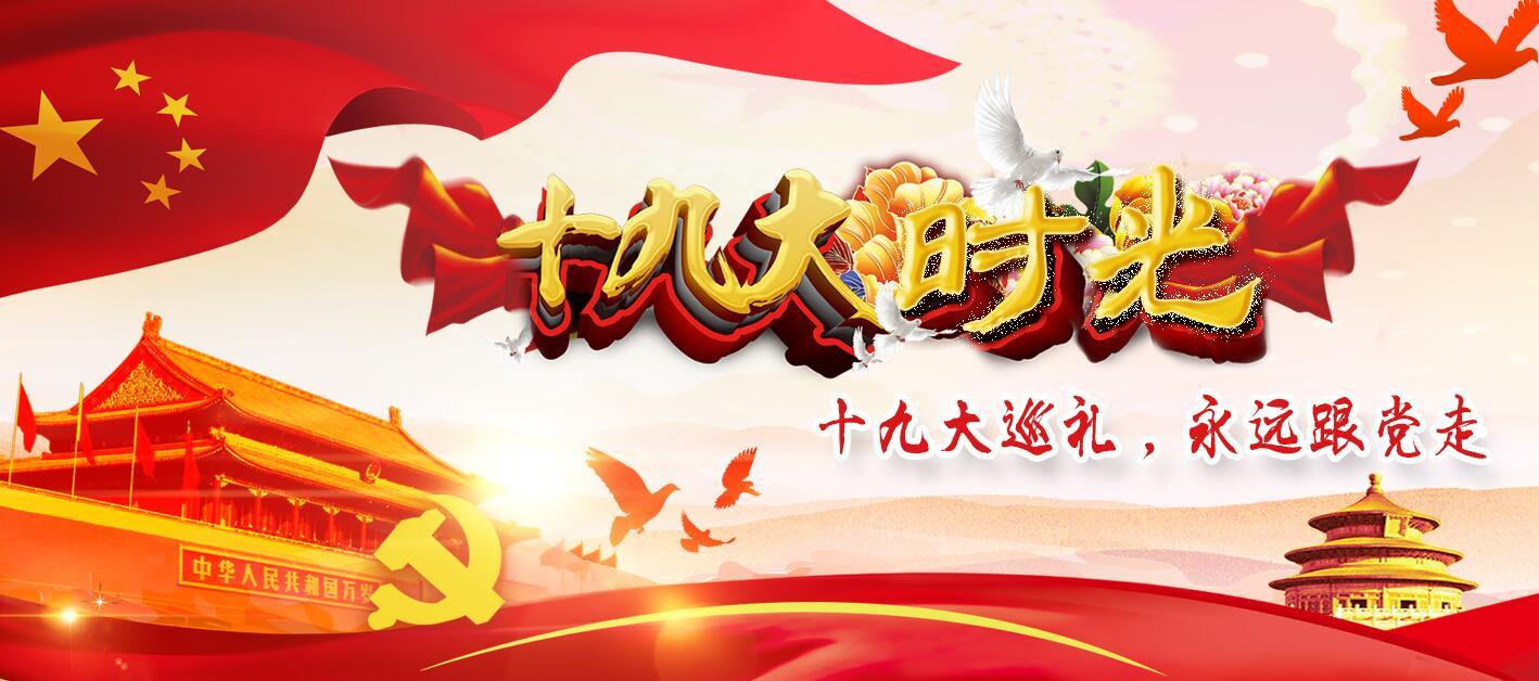 石家庄新闻网:十九大时光——十九大巡礼,永远跟党走