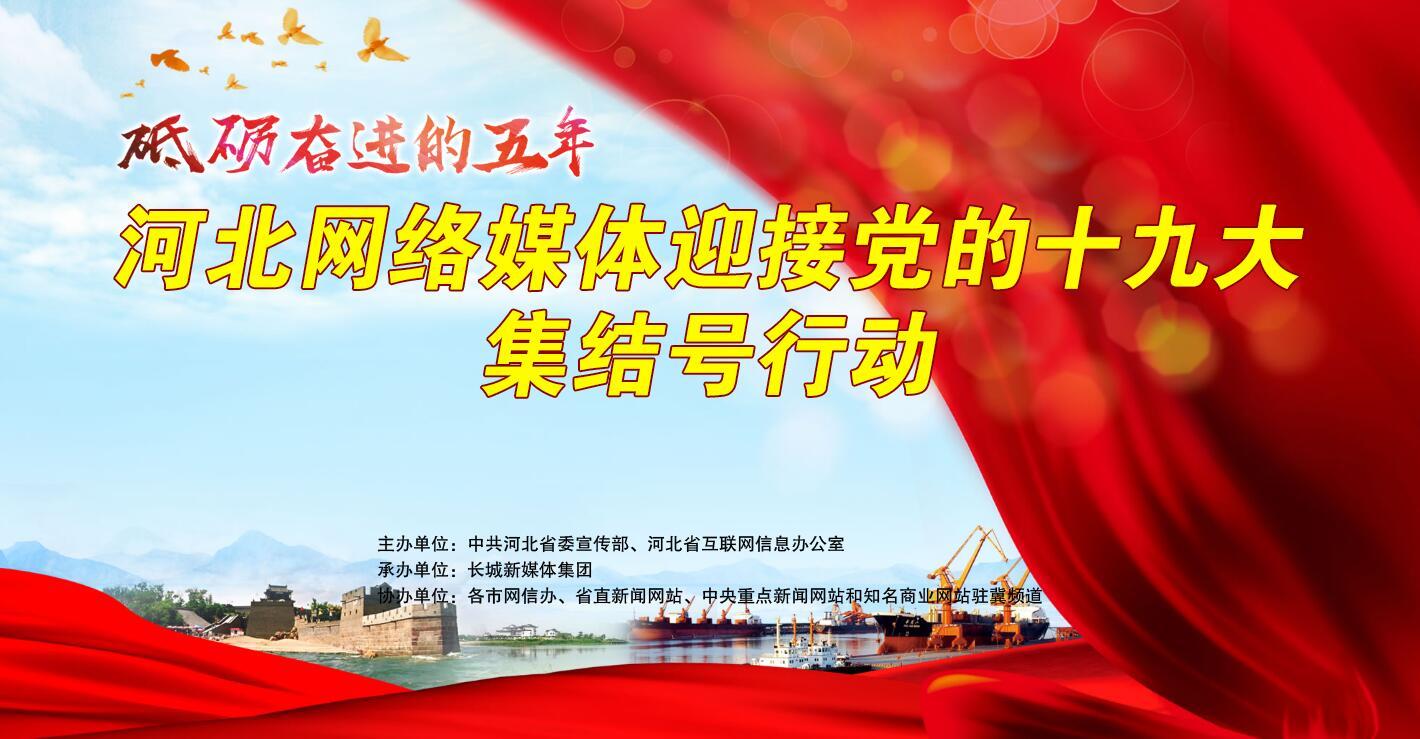 长城网:砥砺奋进的五年河北网络媒体迎接党的十九大集结号行动