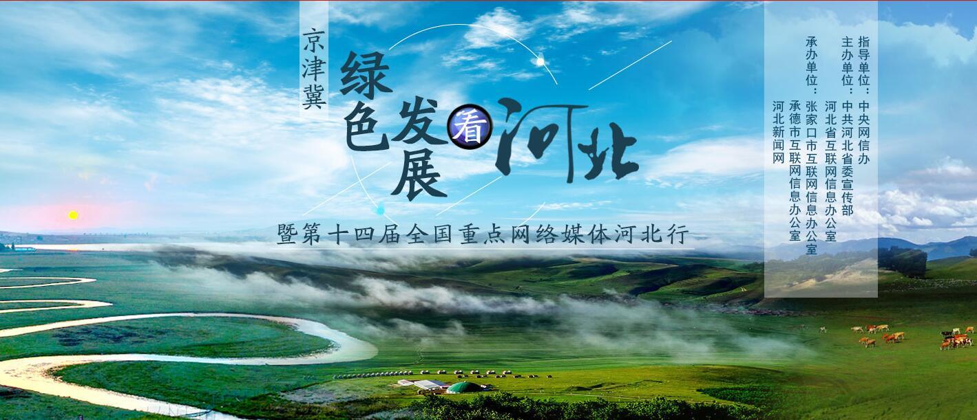 河北新闻网:京津冀绿色发展看河北