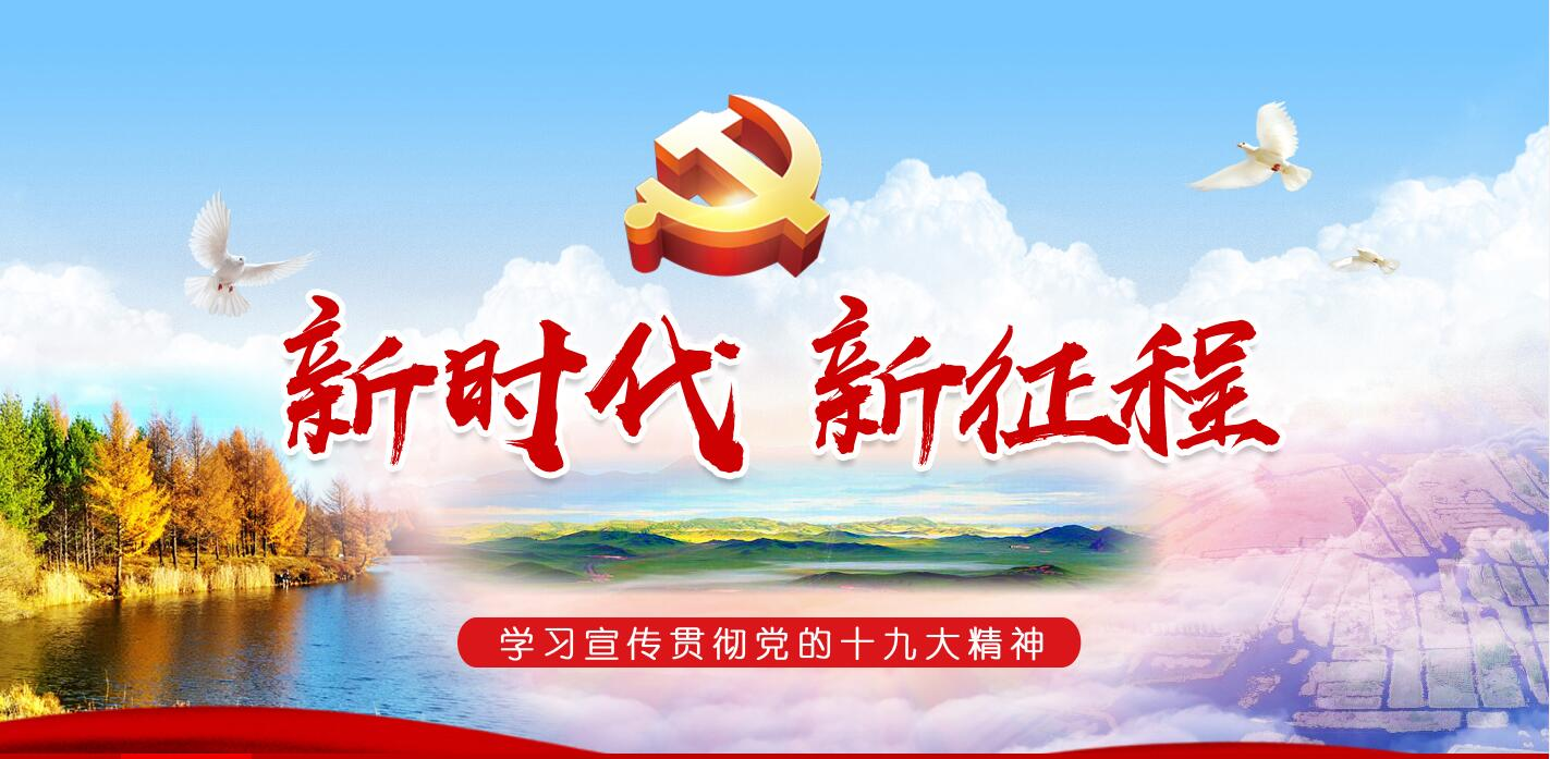 河北网络广播电视台:学习宣传贯彻党的十九大精神