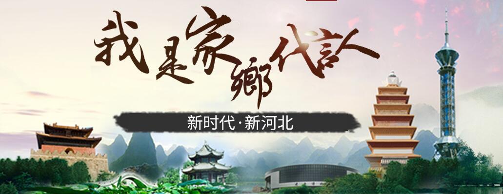 网易河北:我是家乡代言人