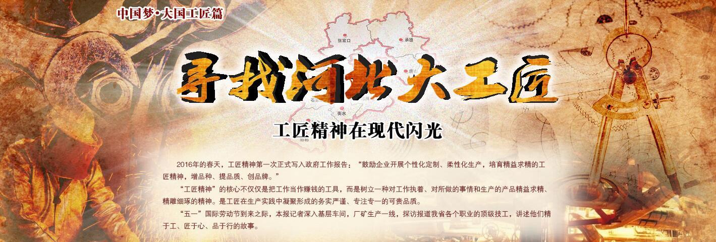 河工新闻网:寻找河北大工匠