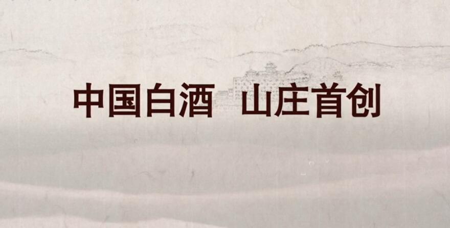 中国白酒 山庄首创6.8