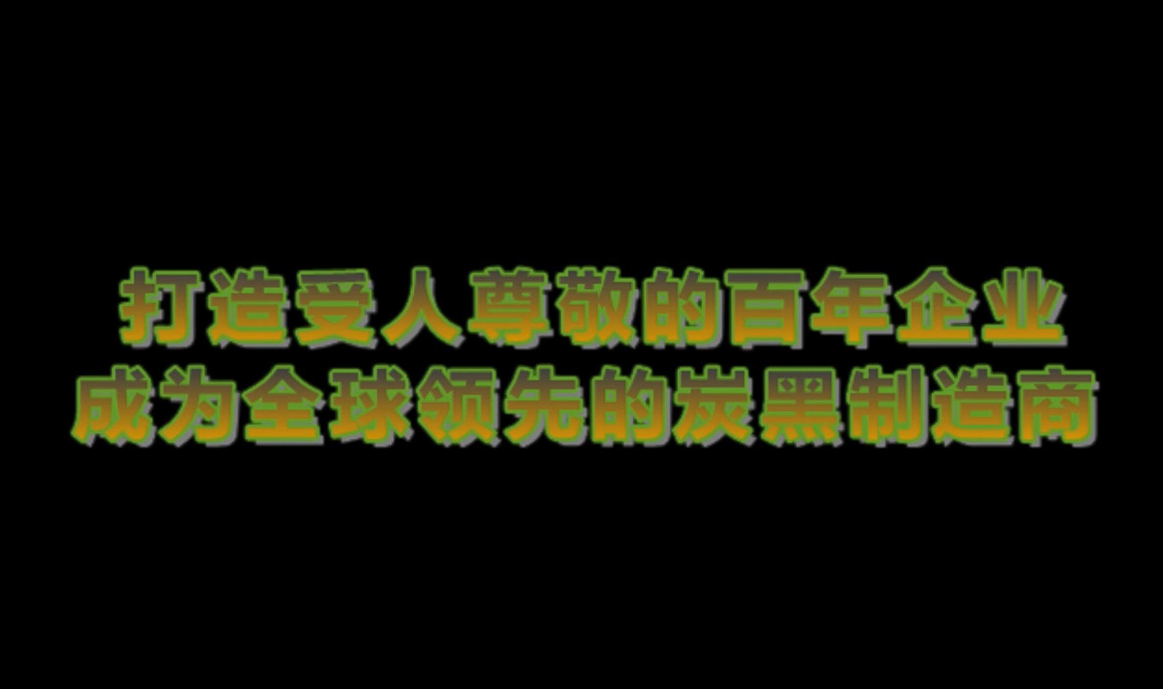 邯郸黑猫炭黑有限公司