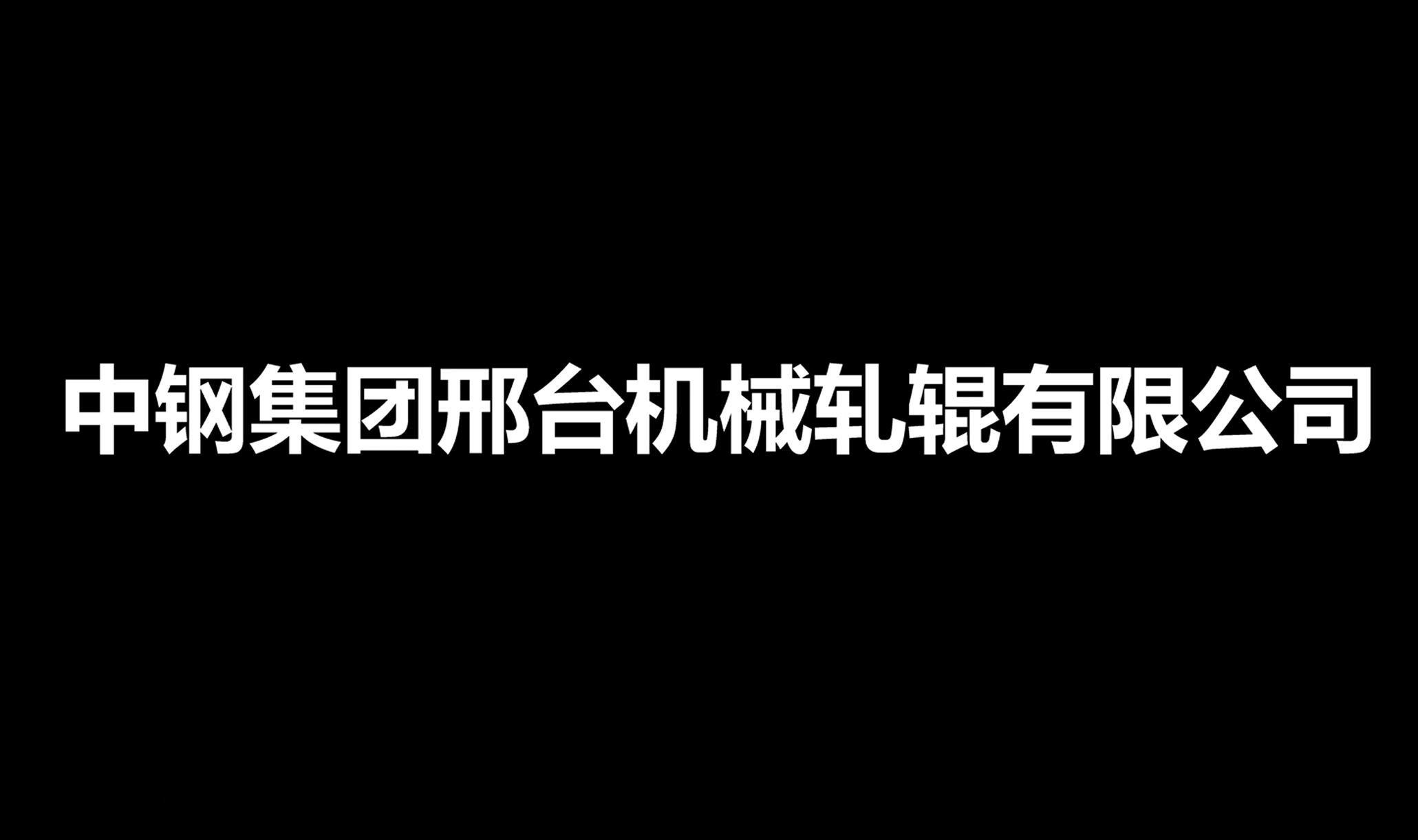 中钢集团邢台机械轧辊有限公司