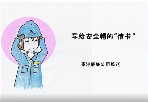【微视频】写给安全帽的情书