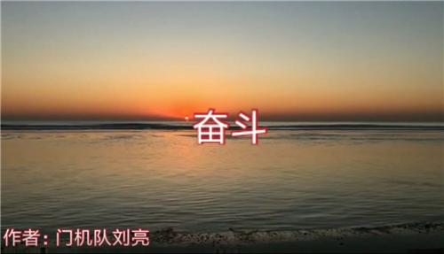 【微视频】奋斗